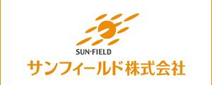 サンフィールド採用サイト